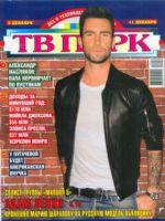 TV Park Magazine [Russia] (December 2011)