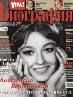 Viva! Biography Magazine [Ukraine] (January 2014)