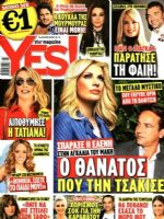 Yes Magazine [Greece] (16 September 2015)