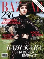 Harper's Bazaar Magazine [Bulgaria] (September 2011)