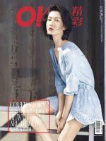 OK! Magazine [China] (22 April 2016)