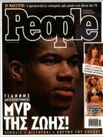People Magazine [Greece] (30 June 2019)