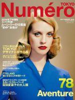 Numero Magazine [Japan] (August 2014)