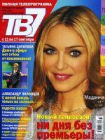 TB7 Magazine [Russia] (2006)
