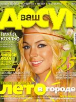 Dosug Magazine [Russia] (22 June 2006)
