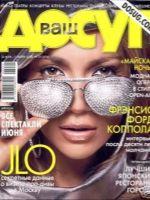 Dosug Magazine [Russia] (2008)