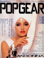 POPGEAR Magazine [Japan] (6 June 1986)
