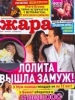 Zhara Magazine [Russia] (28 March 2011)