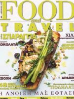 Food and Travel Magazine [Greece] (May 2020)