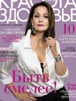 Beauty & Health Magazine [Russia] (November 2016)