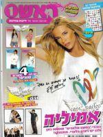 Rosh 1 Magazine [Israel] (April 2009)