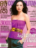 Cosmopolitan Magazine [China] (March 2011)