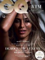 GQ Magazine [Japan] (December 2014)