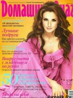 Good Housekeeping Magazine [Ukraine] (June 2010)