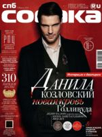 Sobaka.Ru Magazine [Russia] (April 2013)