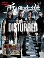 Painkiller Magazine [China] (March 2011)