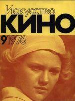 Iskusstvo Kino Magazine [Soviet Union] (September 1976)