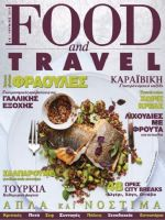 Food and Travel Magazine [Greece] (June 2019)
