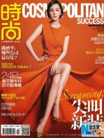 Cosmopolitan Magazine [China] (March 2015)