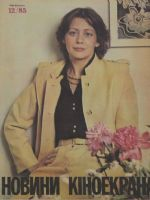 Novyny Kinoekranu Magazine [Soviet Union] (December 1985)