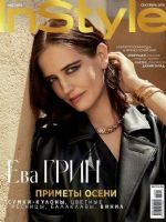 InStyle Magazine [Russia] (September 2018)
