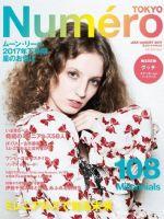 Numero Magazine [Japan] (August 2017)
