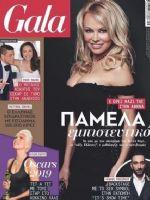 Gala Magazine [Greece] (3 March 2019)