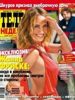 Teleweek Magazine [Russia] (12 September 2011)