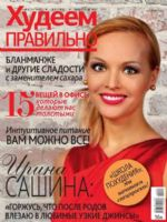 Hudeem Pravilno Magazine [Russia] (April 2015)