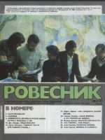 Rovesnik Magazine [Soviet Union] (February 1985)