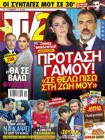 TV 24 Magazine [Greece] (11 March 2017)