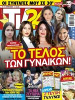 TV 24 Magazine [Greece] (5 August 2017)