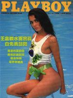 Playboy Magazine [Hong Kong] (July 1988)