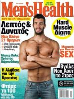 Men's Health Magazine [Greece] (February 2016)
