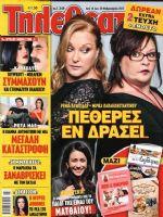 Tiletheatis Magazine [Greece] (15 February 2015)