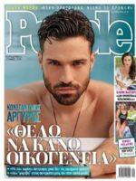 People Magazine [Greece] (9 June 2019)