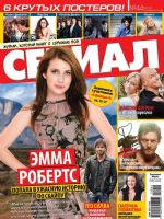 Serial Magazine [Ukraine] (23 October 2013)