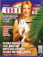 TV Park Magazine [Russia] (10 January 2011)