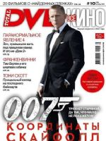 Total DVD Magazine [Russia] (October 2012)