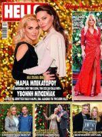 Hello! Magazine [Greece] (26 December 2018)