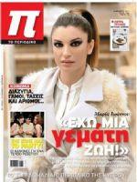 OTHER Magazine [Cyprus] (16 December 2012)