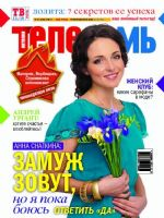 Antena Magazine [Russia] (13 June 2011)