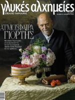 Glykes Alhimeies Magazine [Greece] (November 2018)