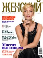 Zhenskiy Zhurnal Magazine [Russia] (January 2013)