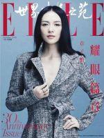 Elle Magazine [China] (October 2018)