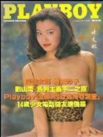Playboy Magazine [Hong Kong] (June 1993)