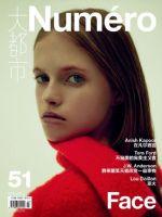Numero Magazine [China] (August 2015)