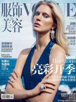 Vogue Magazine [China] (February 2014)
