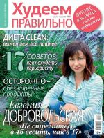 Hudeem Pravilno Magazine [Russia] (July 2015)
