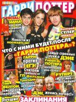 Vse Zvezdy Magazine [Russia] (31 August 2009)